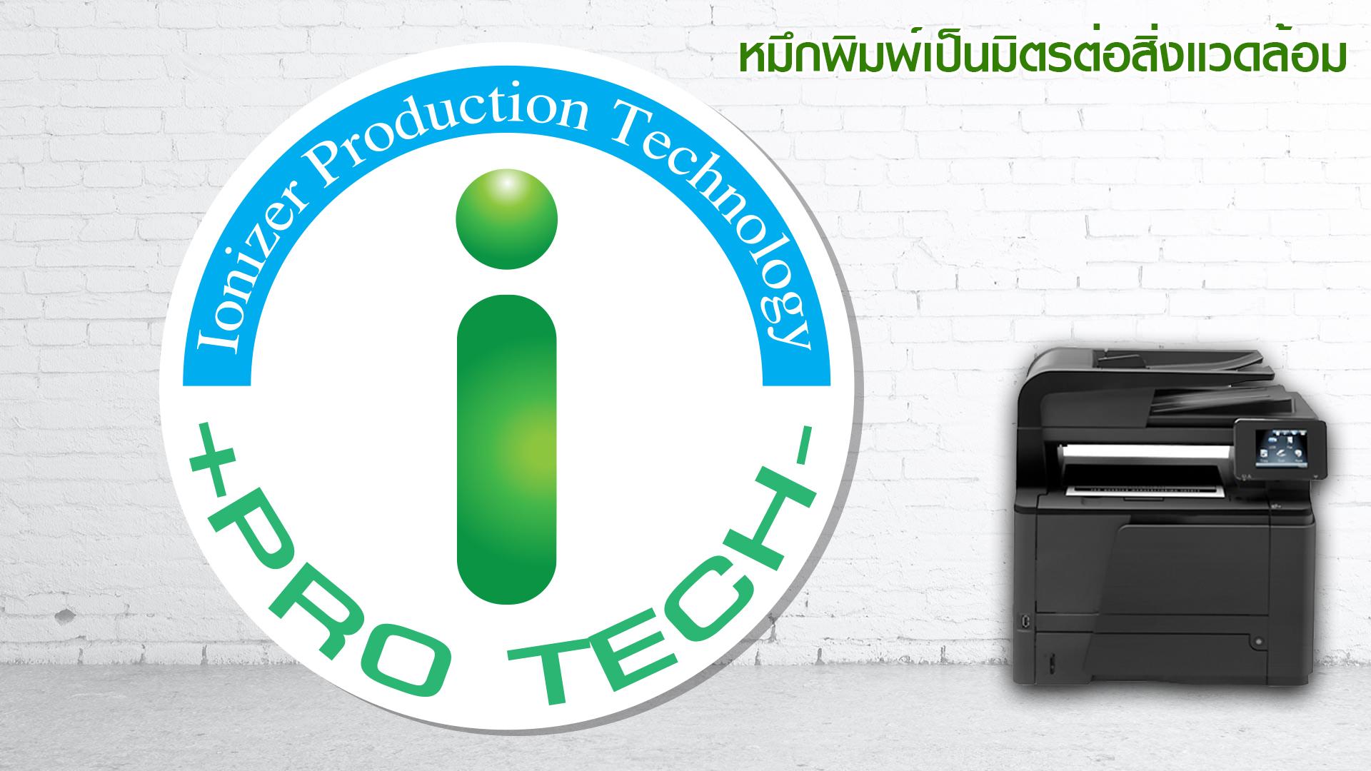 I PRO-tech (Ionizer Production Technology) เทคโนโลยีสำหรับ ตลับหมึกโทนเนอร์