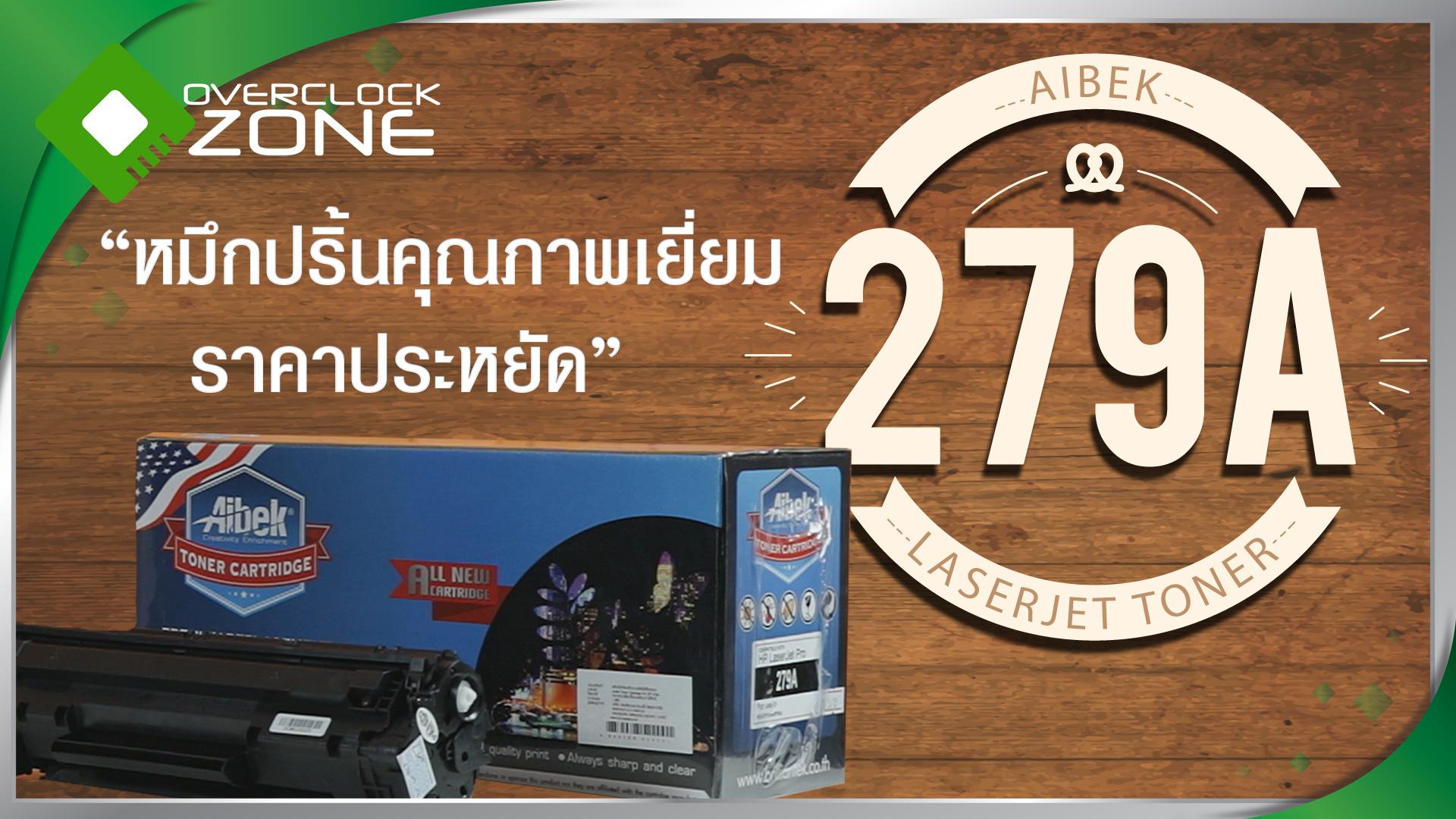 รีวิว Aibek 279A Laserjet Toner หมึกปริ้นคุณภาพเยี่ยม ราคาประหยัด By Overclockzone.com
