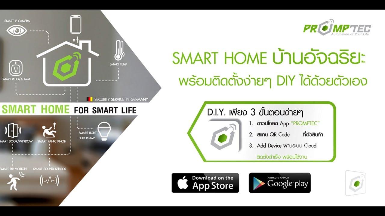 SmartHome PrompTec พร้อมเทค พร้อมใช้งาน ใน 3 ขั้นตอน