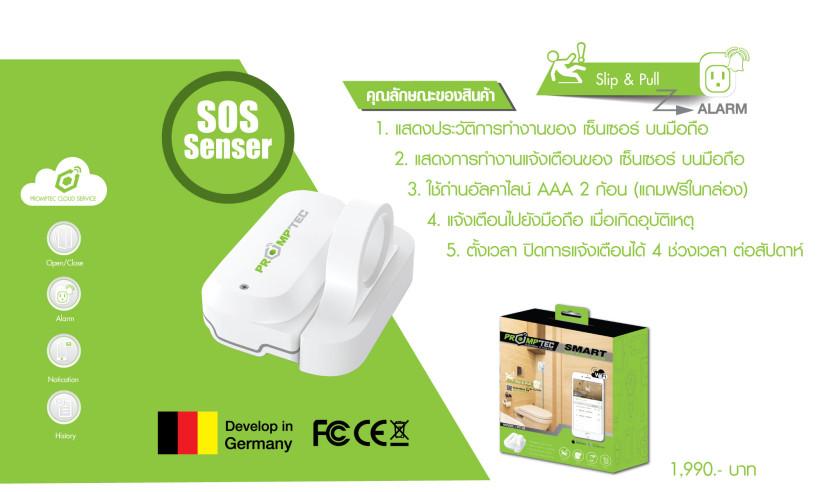 SMART WIFI PANIC KNOB (PT-05) เซ็นเซอร์ฉุกเฉิน(ติดผนังห้องน้ำ)