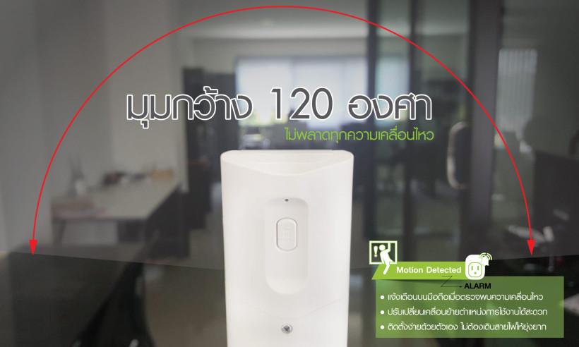SMART WIFI PIR (PT-06) เซ็นเซอร์ตรวจจับการเคลื่อนไหว มุมกว้าง120 องศา