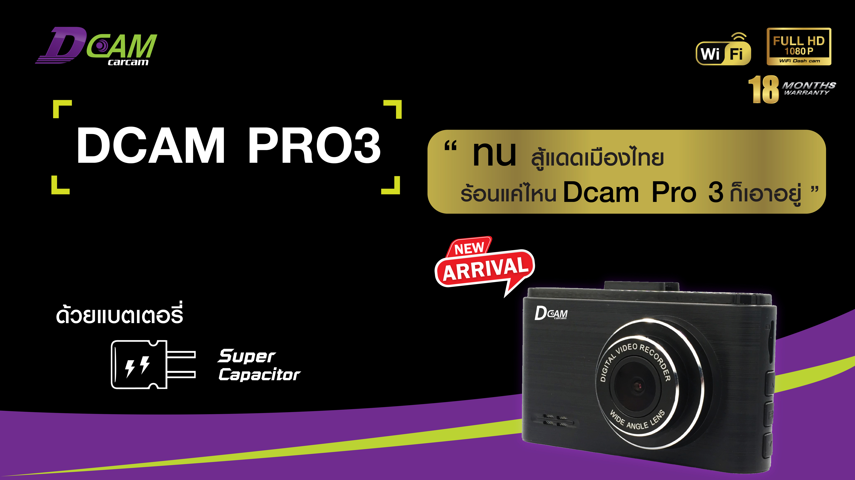 กล้องติดรถยนต์ Dcam Pro 3