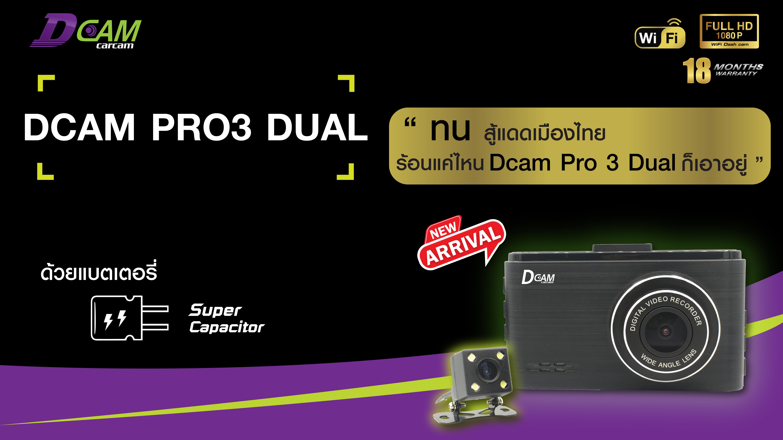กล้องติดรถยนต์ Dcam Pro 3 Dual