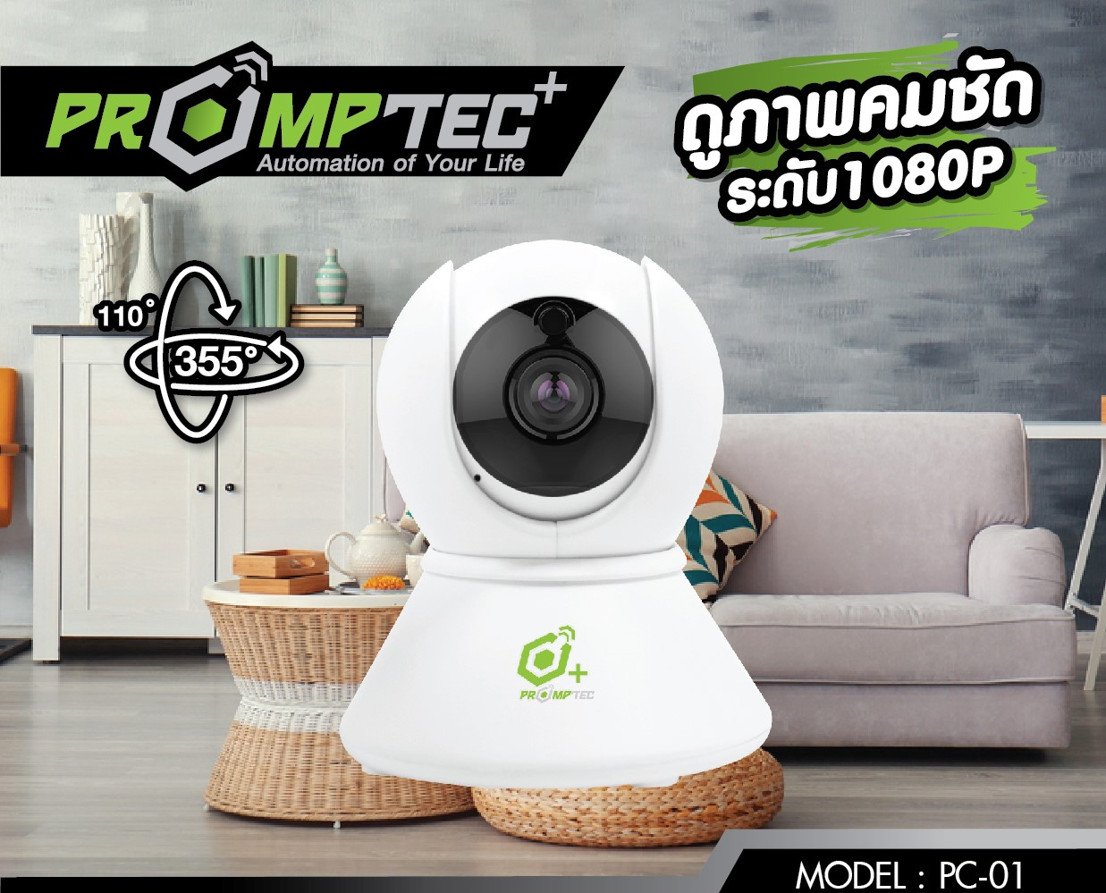 Smart wifi Camera Plus (Pc-01)